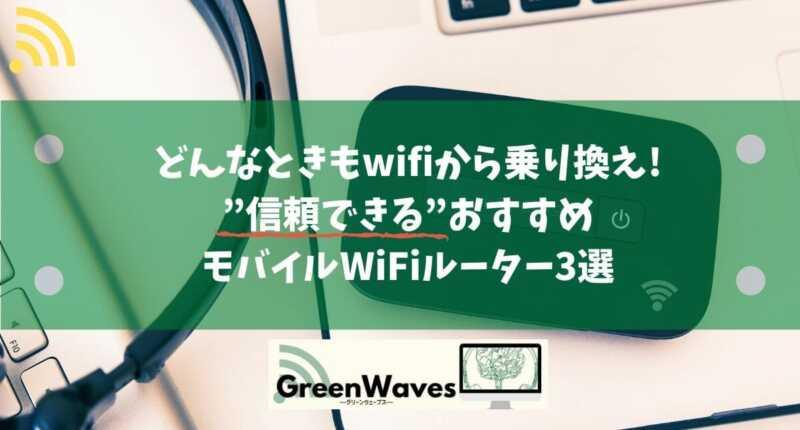 どんなときもwi-fi 乗り換え